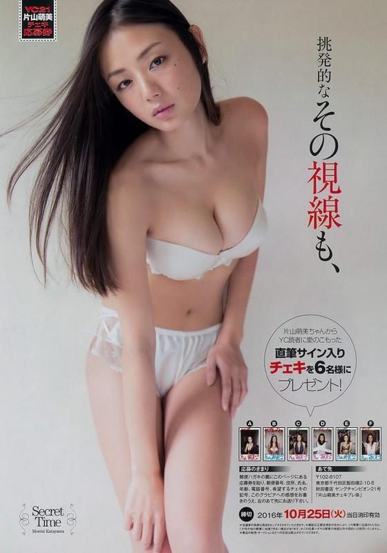 片山萌美 乳首ポチ&乳輪透け解禁!フライデーグラビア 画像12枚 10