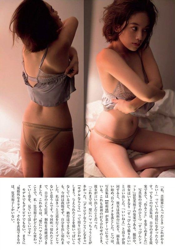 筧美和子 FLASHの写真集先行ノーブラHカップ爆乳 画像25枚 5