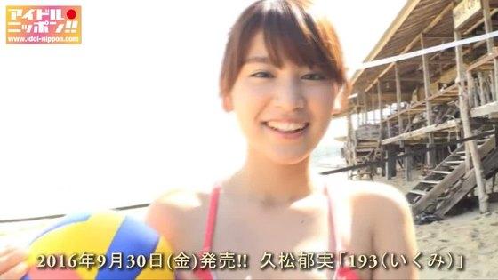 久松郁実 ヤンマガの温泉ビキニFカップ巨乳谷間 画像35枚 15