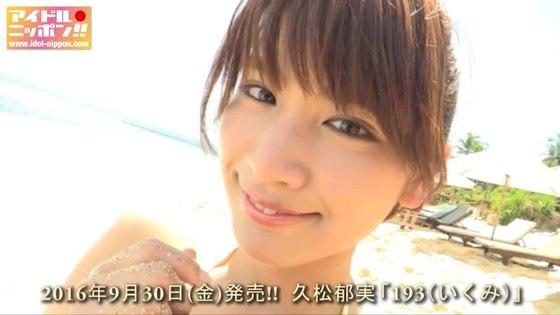 久松郁実 ヤンマガの温泉ビキニFカップ巨乳谷間 画像35枚 20