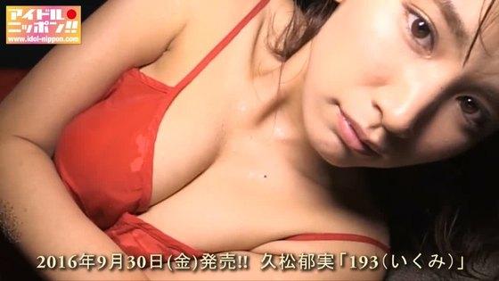 久松郁実 ヤンマガの温泉ビキニFカップ巨乳谷間 画像35枚 35