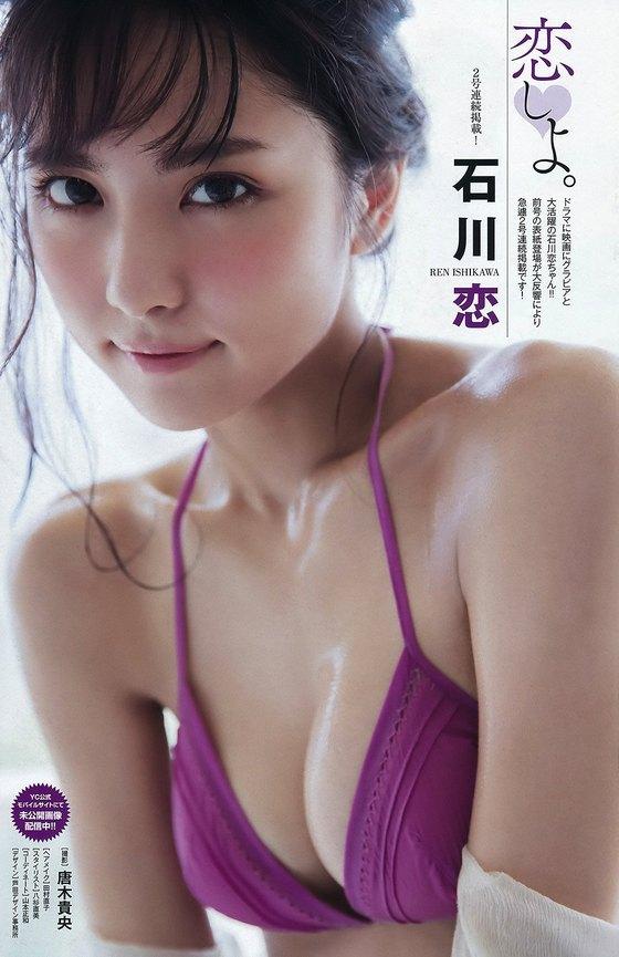 石川恋 ヤングジャンプの特攻服Dカップ谷間グラビア 画像29枚 15