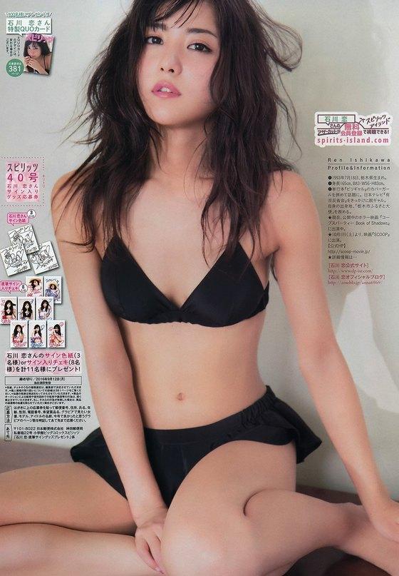 石川恋 ヤングジャンプの特攻服Dカップ谷間グラビア 画像29枚 29