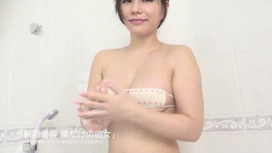 新垣優香 僕だけの彼女のHカップ爆乳ハミ乳キャプ 画像45枚 17