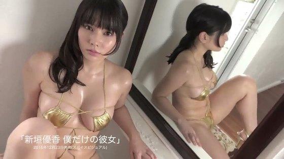 新垣優香 僕だけの彼女のHカップ爆乳ハミ乳キャプ 画像45枚 21