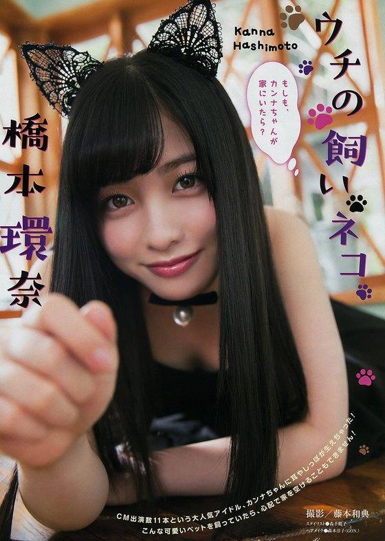 橋本環奈 ヤングマガジンの猫耳胸チラグラビア 画像30枚 1