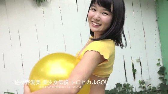 佐々野愛美 DVD美少女伝説トロピカルgo!キャプ 画像39枚 32