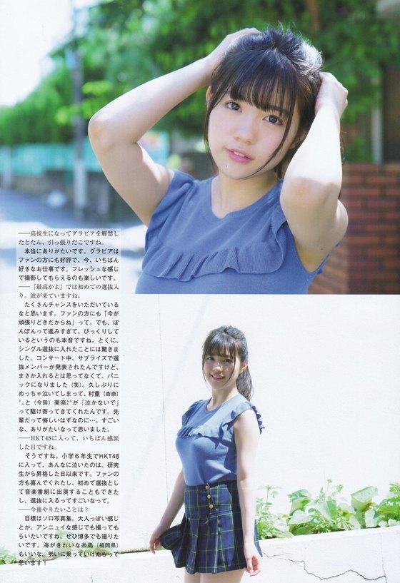 田中優香 ヤングアニマルの水着Gカップ最新グラビア 画像24枚 11