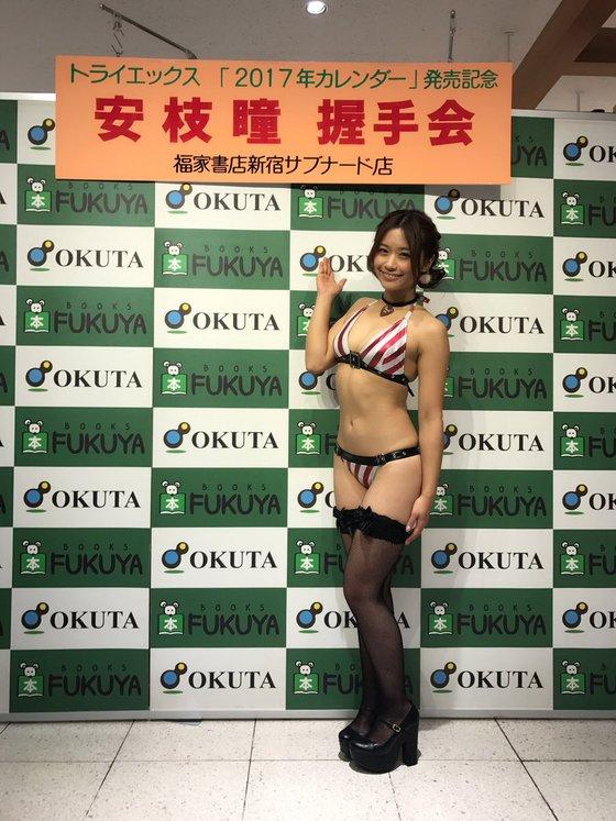 安枝瞳 カレンダー販促握手会のむっちりお尻 画像30枚 2