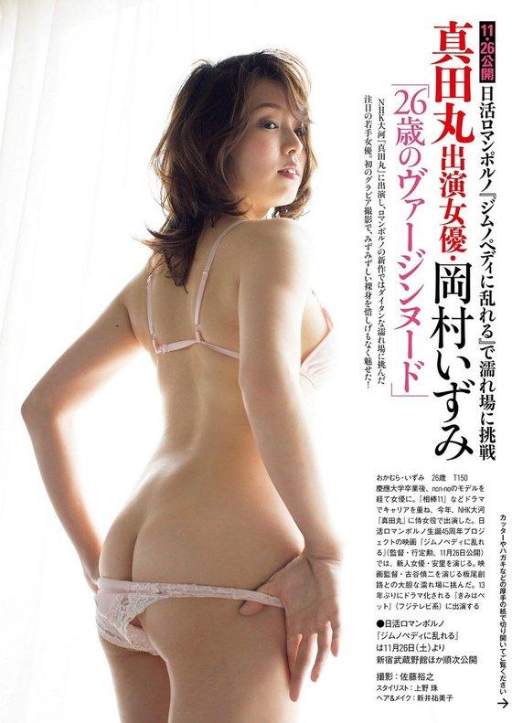 岡村いずみ フライデー袋とじのGカップ爆乳セミヌード 画像23枚 8