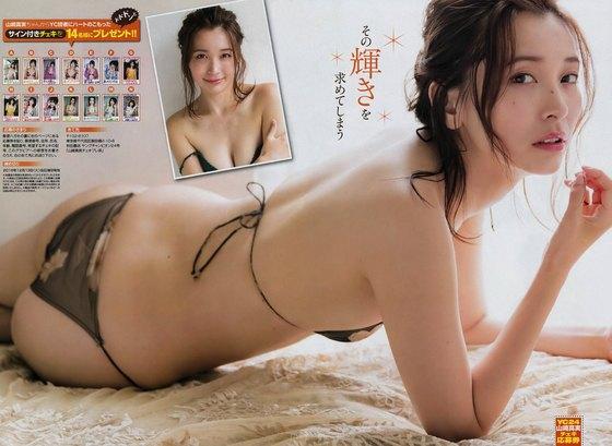 山崎真実 ヤングチャンピオンのノーブラハミ乳グラビア 画像27枚 1