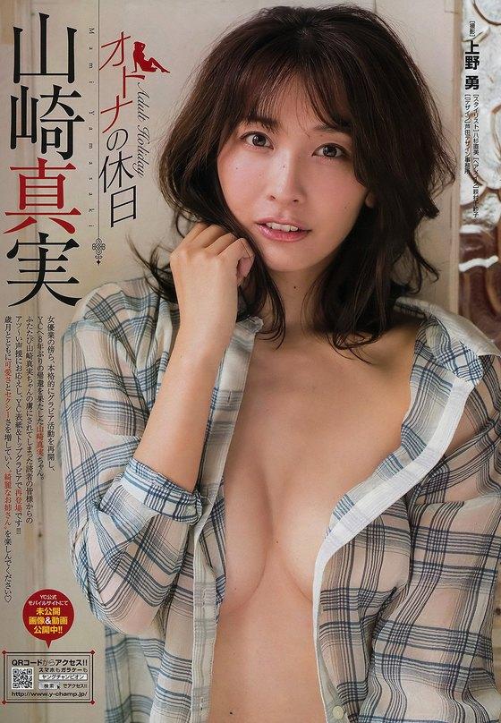 山崎真実 ヤングチャンピオンのノーブラハミ乳グラビア 画像27枚 2