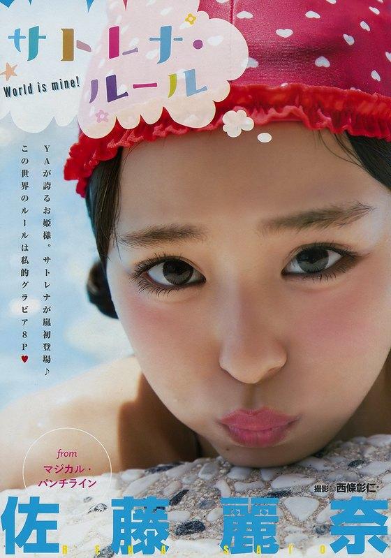 佐藤麗奈 DVD作品18-eighteen-の水着姿Bカップ谷間キャプ 画像30枚 37