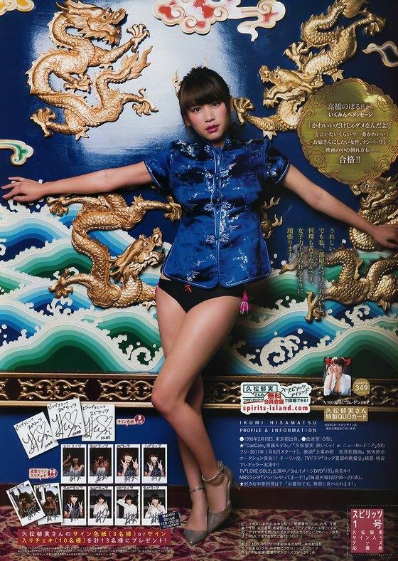 久松郁実 スピリッツのチャイナドレス+水着グラビア 画像27枚 6