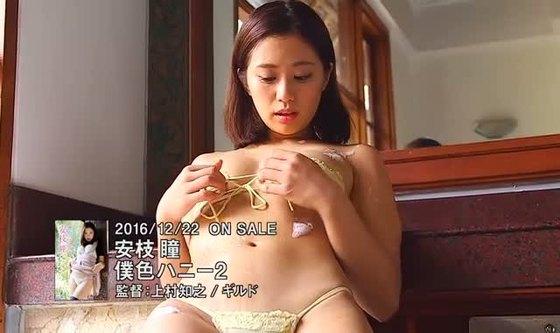 安枝瞳 DVD僕色ハニー2の巨尻食い込みキャプ 画像53枚 13