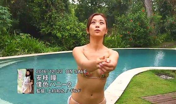 安枝瞳 DVD僕色ハニー2の巨尻食い込みキャプ 画像53枚 16
