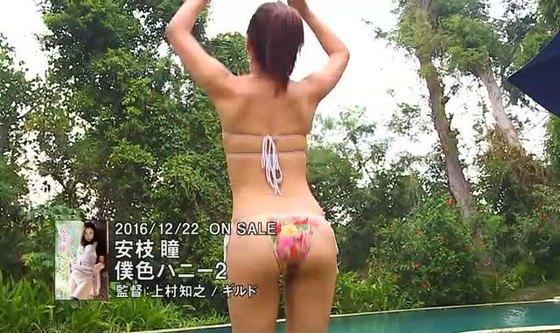 安枝瞳 DVD僕色ハニー2の巨尻食い込みキャプ 画像53枚 17