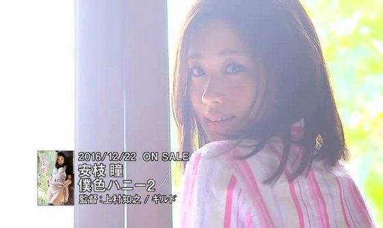 安枝瞳 DVD僕色ハニー2の巨尻食い込みキャプ 画像53枚 19