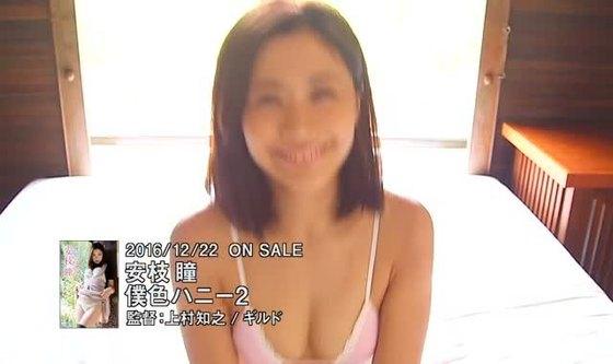 安枝瞳 DVD僕色ハニー2の巨尻食い込みキャプ 画像53枚 23