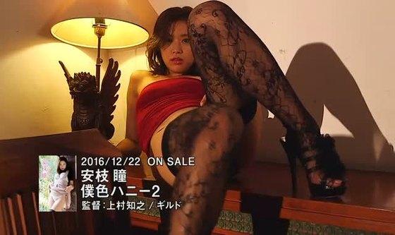 安枝瞳 DVD僕色ハニー2の巨尻食い込みキャプ 画像53枚 25