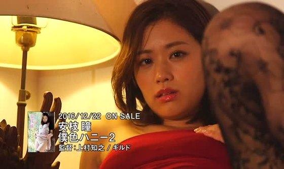 安枝瞳 DVD僕色ハニー2の巨尻食い込みキャプ 画像53枚 26