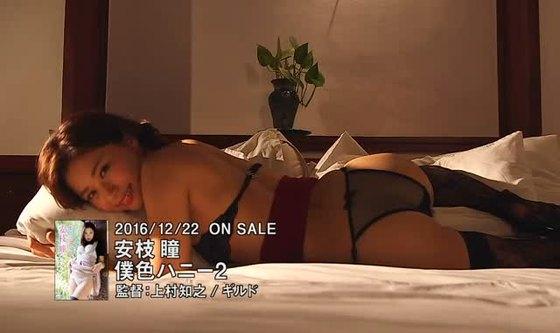 安枝瞳 DVD僕色ハニー2の巨尻食い込みキャプ 画像53枚 28