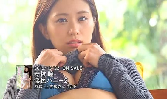 安枝瞳 DVD僕色ハニー2の巨尻食い込みキャプ 画像53枚 32