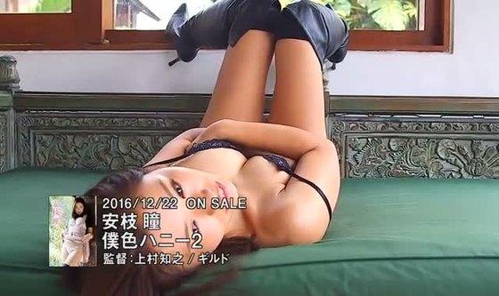 安枝瞳 DVD僕色ハニー2の巨尻食い込みキャプ 画像53枚 34