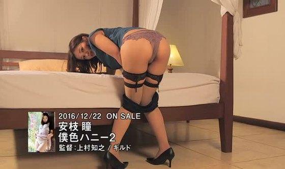 安枝瞳 DVD僕色ハニー2の巨尻食い込みキャプ 画像53枚 36