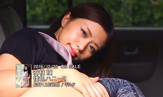 安枝瞳 DVD僕色ハニー2の巨尻食い込みキャプ 画像53枚 3