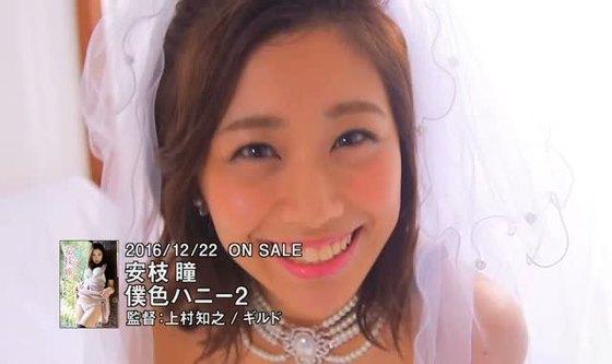 安枝瞳 DVD僕色ハニー2の巨尻食い込みキャプ 画像53枚 43