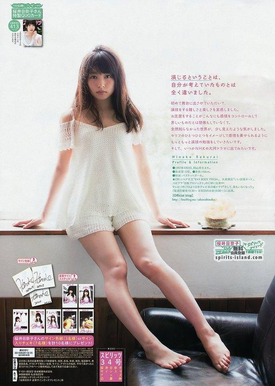 桜井日奈子 ヤングジャンプの美少女感溢れるグラビア 画像26枚 15