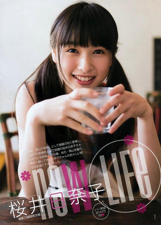 桜井日奈子 ヤングジャンプの美少女感溢れるグラビア 画像26枚 16