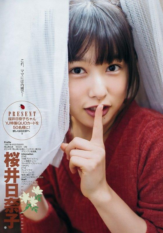 桜井日奈子 ヤングジャンプの美少女感溢れるグラビア 画像26枚 8