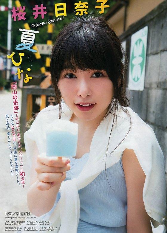 桜井日奈子 ヤングジャンプの美少女感溢れるグラビア 画像26枚 9