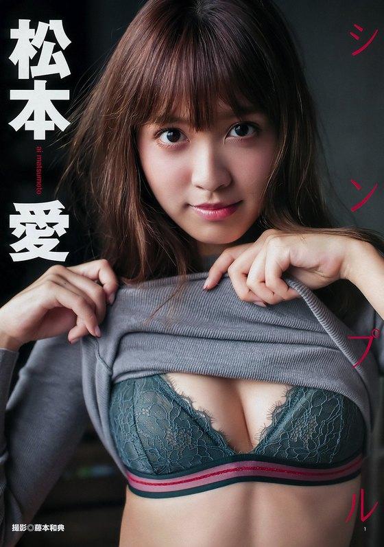 松本愛 週プレの水着姿Cカップ谷間&美尻食い込み 画像26枚 10