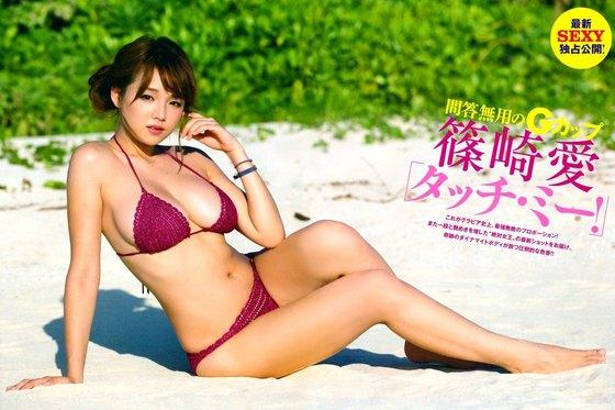 篠崎愛 ヤングチャンピオンの水着姿Gカップ爆乳グラビア 画像28枚 25