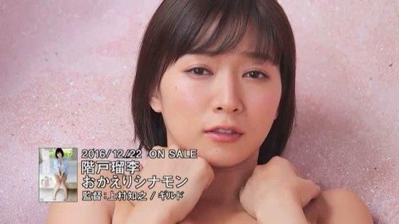 階戸瑠李 DVDおかえりシナモンのお尻&股間食い込みキャプ 画像39枚 11