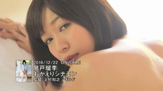階戸瑠李 DVDおかえりシナモンのお尻&股間食い込みキャプ 画像39枚 22