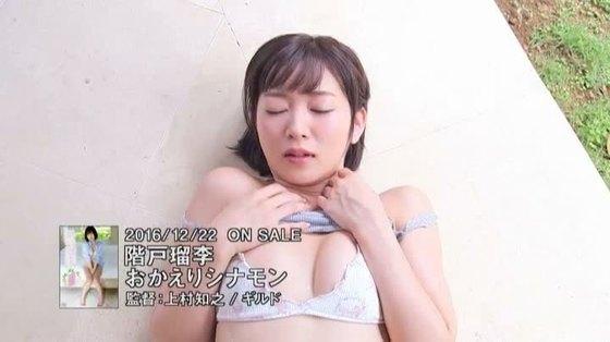 階戸瑠李 DVDおかえりシナモンのお尻&股間食い込みキャプ 画像39枚 25