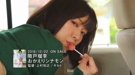 階戸瑠李 DVDおかえりシナモンのお尻&股間食い込みキャプ 画像39枚 28