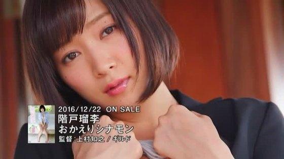 階戸瑠李 DVDおかえりシナモンのお尻&股間食い込みキャプ 画像39枚 2