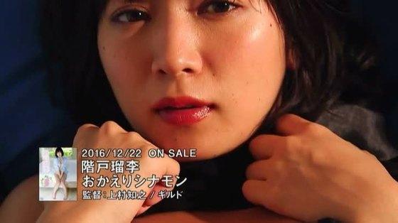階戸瑠李 DVDおかえりシナモンのお尻&股間食い込みキャプ 画像39枚 31