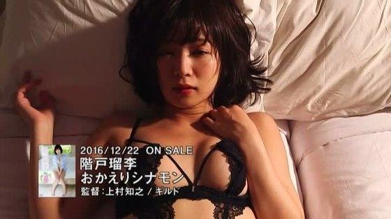 階戸瑠李 DVDおかえりシナモンのお尻&股間食い込みキャプ 画像39枚 32