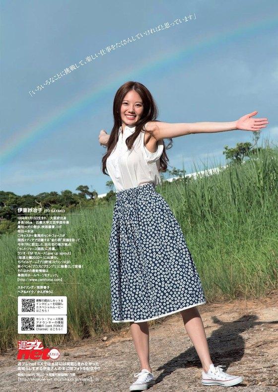 伊東紗冶子 週プレの最新水着姿Gカップ爆乳グラビア 画像24枚 12