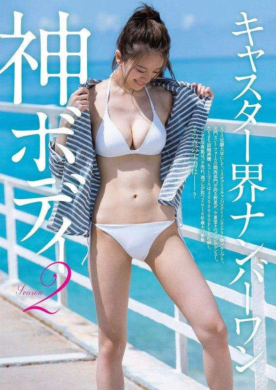 伊東紗冶子 週プレの最新水着姿Gカップ爆乳グラビア 画像24枚 13