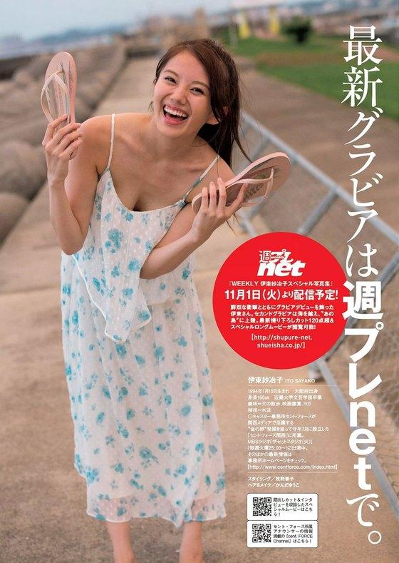 伊東紗冶子 週プレの最新水着姿Gカップ爆乳グラビア 画像24枚 16