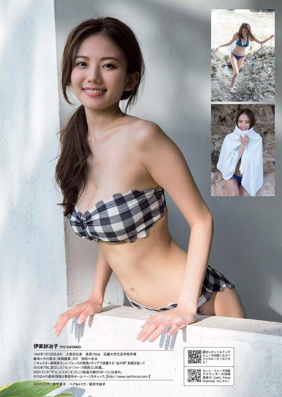 伊東紗冶子 週プレの最新水着姿Gカップ爆乳グラビア 画像24枚 3