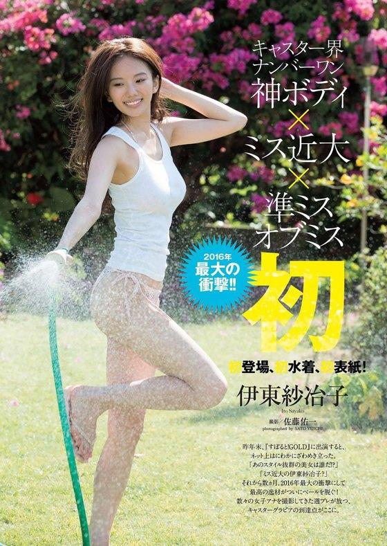 伊東紗冶子 週プレの最新水着姿Gカップ爆乳グラビア 画像24枚 6