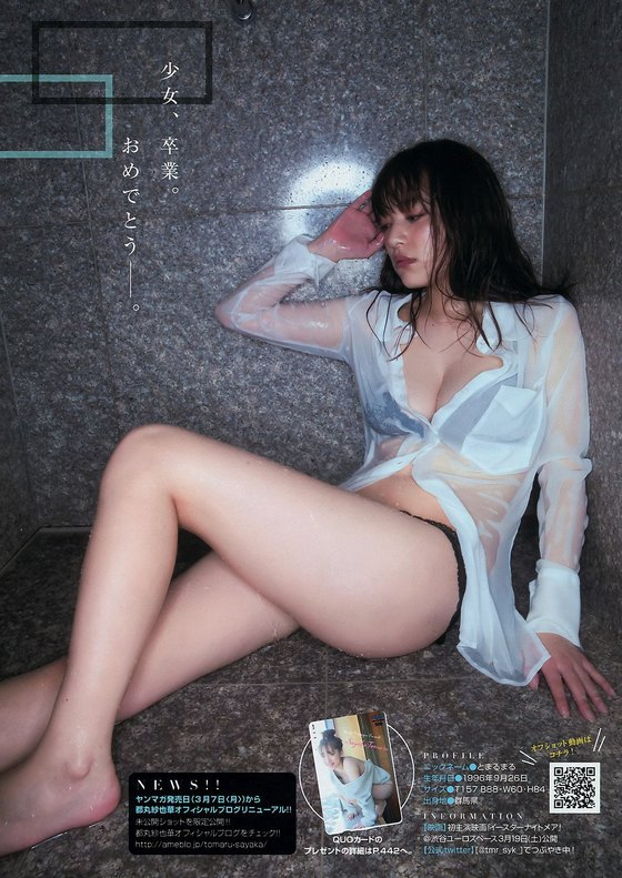 都丸紗也華 週プレの水着姿Fカップ谷間グラビア 画像32枚 32